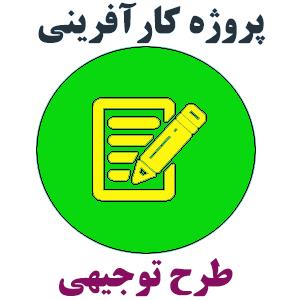 پروژه کارآفرینی شركت سهامی آلومینیم ایران ( ایرالكو )