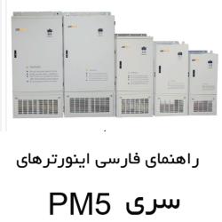 راهنمای فارسی اینوررتهای سری PM5
