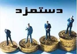 پاورپوینت مبانی مدیریت حقوق و دستمزد
