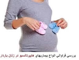 دانلود پاورپوینت اختلالات هایپرتانسیو در حاملگی