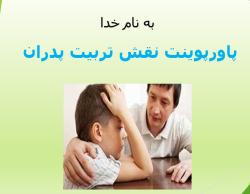 دانلود پاورپوینت نقش تربیت پدران