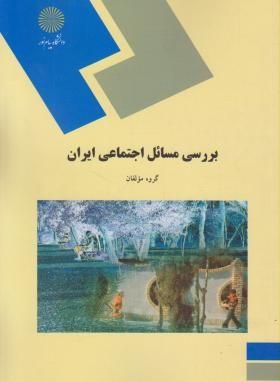 پاورپوینت کتاب بررسی مسائل اجتماعی ایران (گروه مؤلفان)