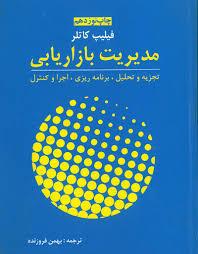 پاورپوینت کتاب مدیریت بازاریابی تالیف فیلیپ کاتلر ترجمه بهمن فروزنده